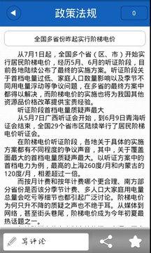 掌上中国电力设备网截图