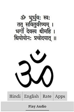Gayatri Mantra with Audio截图