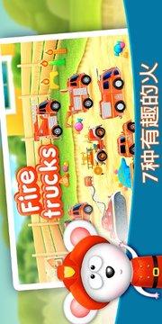 儿童消防车截图