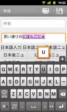 谷歌日文输入法截图