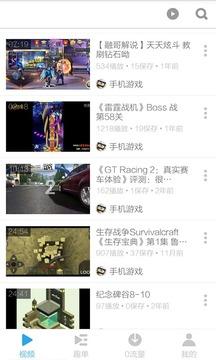 王者荣耀视频截图