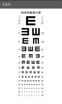 视力恢复截图