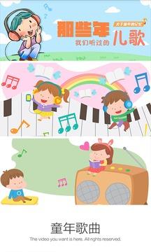 童年歌曲截图