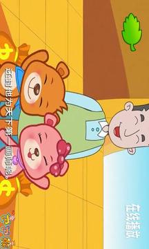 巴巴熊寓言故事动画截图
