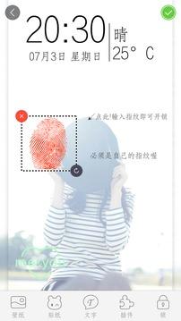 指纹密码文字锁屏截图