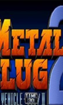 Metal Slug II截图