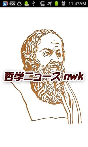哲学 nwk