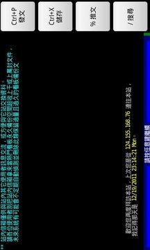 KeyboardTerm: 单手上bbs的好工具截图