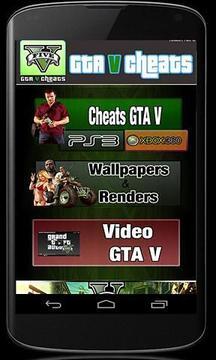 GTA V骗子截图