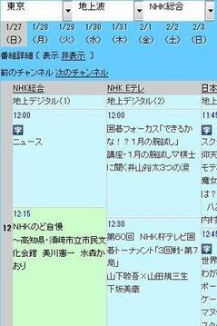 テレビ番组表截图
