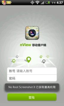 nView手机监控客户端截图