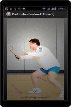 羽毛球步法截图