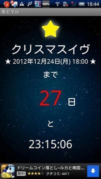 ScheduledDay -Countdown截图