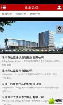 中国物流世界截图