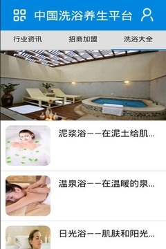 中国洗浴养生平台截图