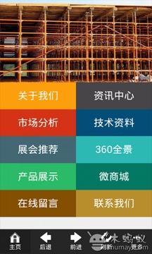 中国脚手架截图