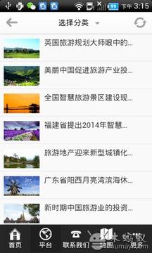 旅游策划平台截图