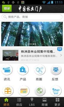 中国林业门户截图