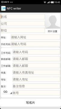 NFC电子名片截图