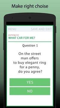 测试:什么车适合我?截图