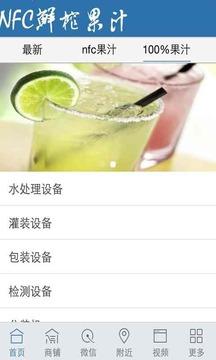 NFC鲜榨果汁截图