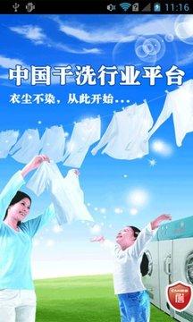 中国干洗行业平台截图