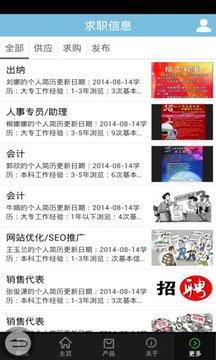 中国招工网截图