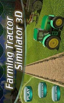农耕拖拉机模拟器3D截图
