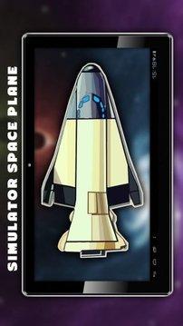 Simulator Space Plane截图