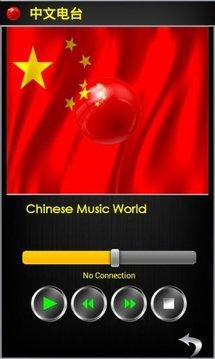 中文电台截图
