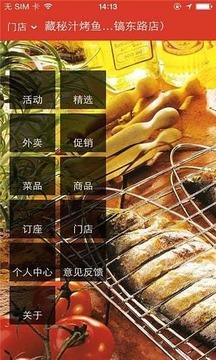 藏式秘汁烤鱼截图