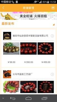 中国佛珠手串平台截图