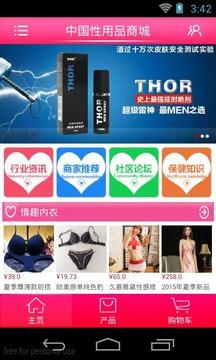 中国性用品商城截图