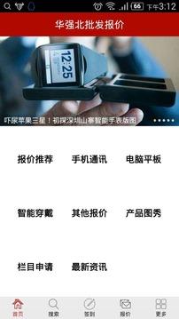 华强北批发报价截图