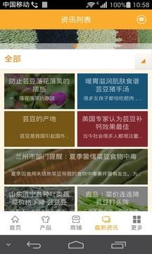 芸豆平台截图