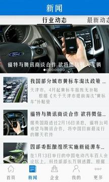 中国重型汽车截图