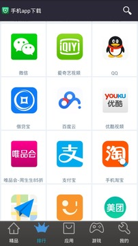 app下载软件截图