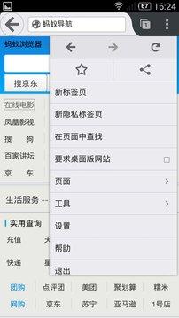 x86cpu专用蚂蚁浏览器截图