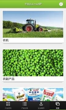 中国农业行业APP截图