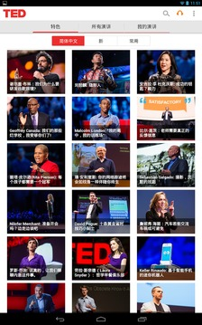 TED精英演讲截图