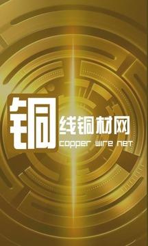 铜线铜材网截图