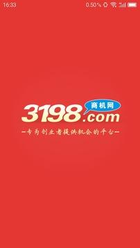 3198商机网截图