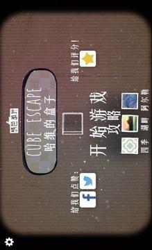 逃离方块4:哈维的盒子【扑家汉化】截图
