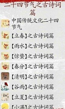 二十四节气之古诗词篇截图