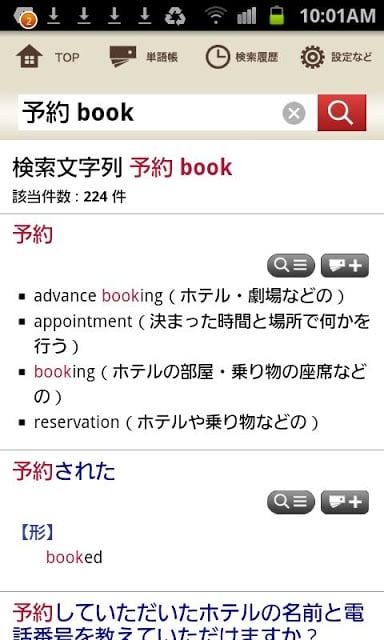 英 辞 郎 on the web 「英辞郎 on the WEB(アルク)」をApp