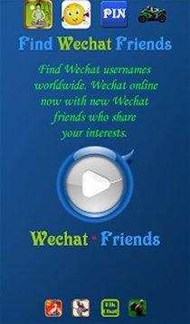 Wechat ID Finder相似应用下载_豌豆荚