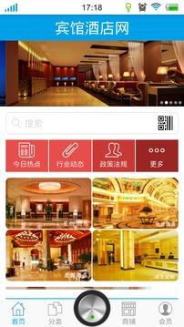 宾馆酒店网截图
