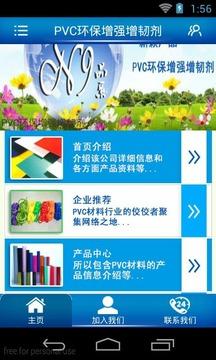 PVC环保增强增韧剂截图