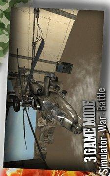 武装直升机3D截图