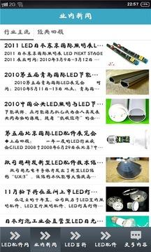 LED配件网截图